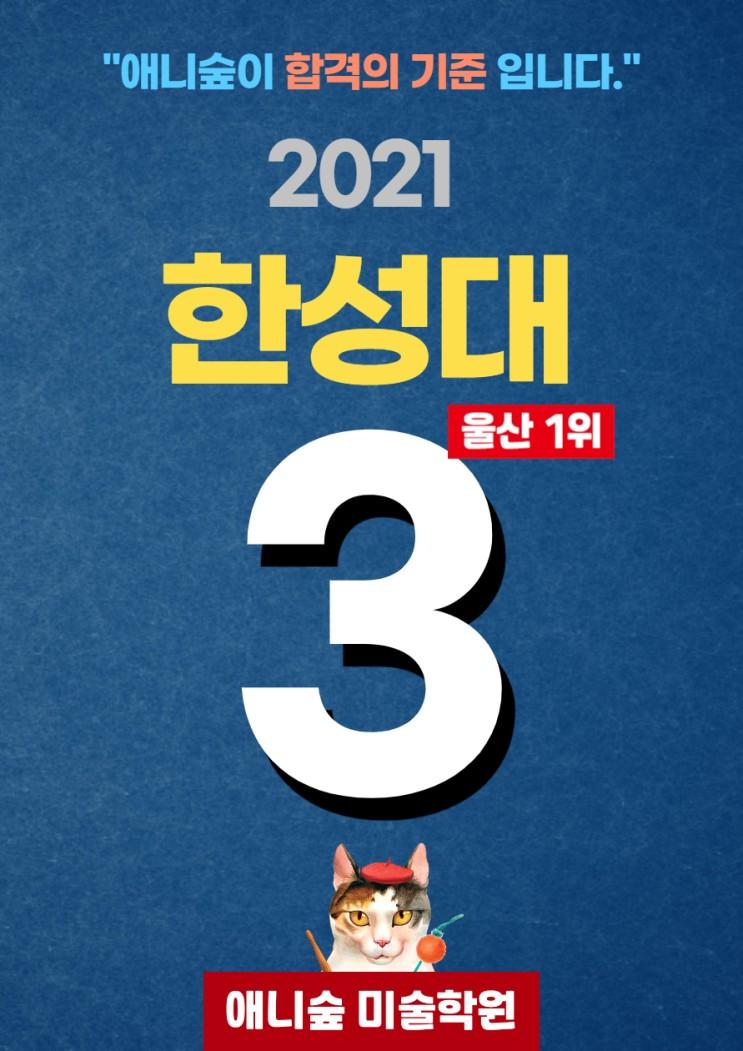 애니숲 미술학원 2021학년도 한성대 3명 합격! 울산만화학원
