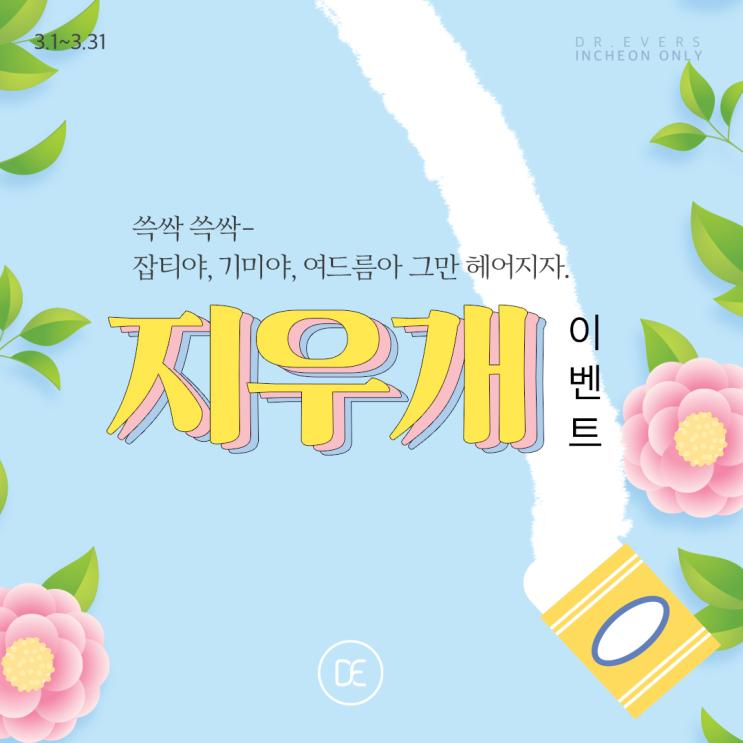 ★인천레이저토닝 3월 이벤트★ 잡티, 기미, 여드름과 작별