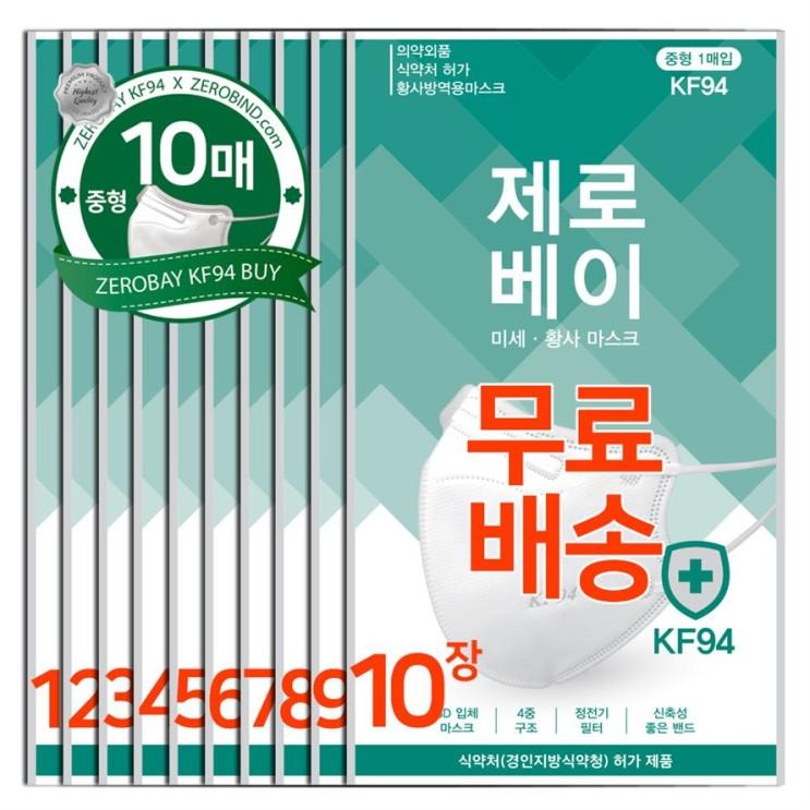 [할인정보] 제로베이 초중학생 새부리형 KF94 방역마스크 중형 10매 개별포장 750 원♥ !