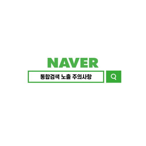 [공유] 네이버 검색 공식 블로그 운영 정책