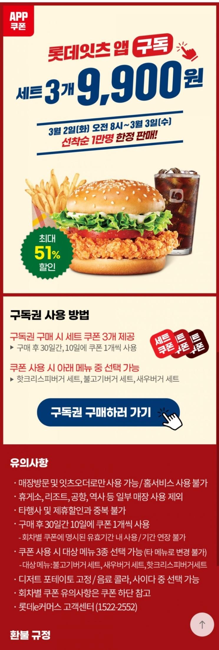 [롯데리아] 롯데잇츠 앱 구독/햄버거 세트 3개 가격 9,900원