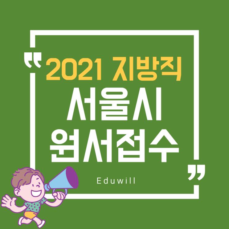 [마포공무원학원] 2021 서울시 지방직 공무원 시험 원서 접수 일정 안내