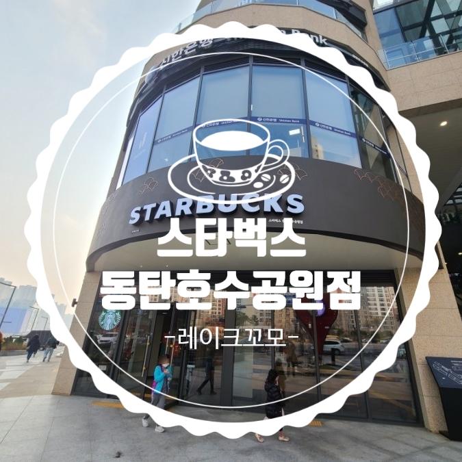동탄호수공원점 스타벅스 - 레이크꼬모