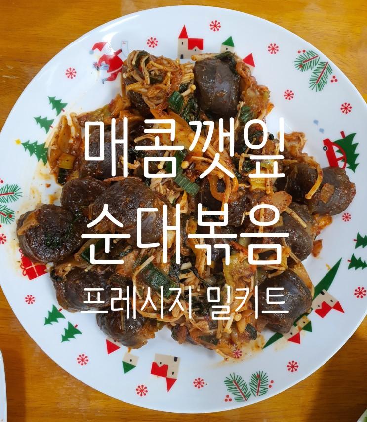 프레시지 매콤 깻잎 순대볶음 밀키트 맛있네요! <내돈내산 후기>
