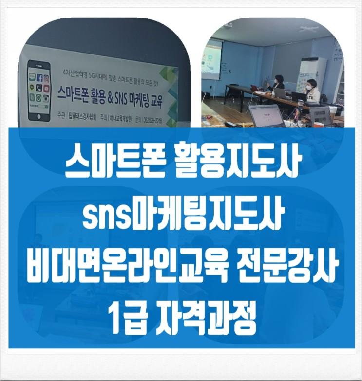 광주전남] 스마트폰활용지도사 자격증과정 온라인강사 디지털강사 하나교육개발원
