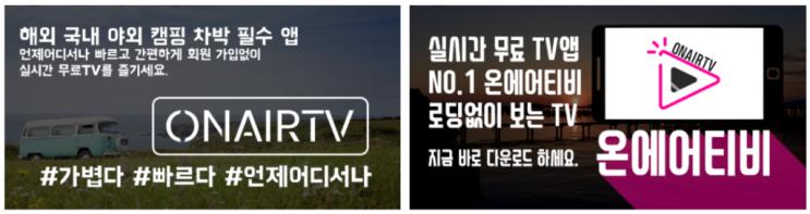 온에어티비(OnAirTV) 실시간 무료TV