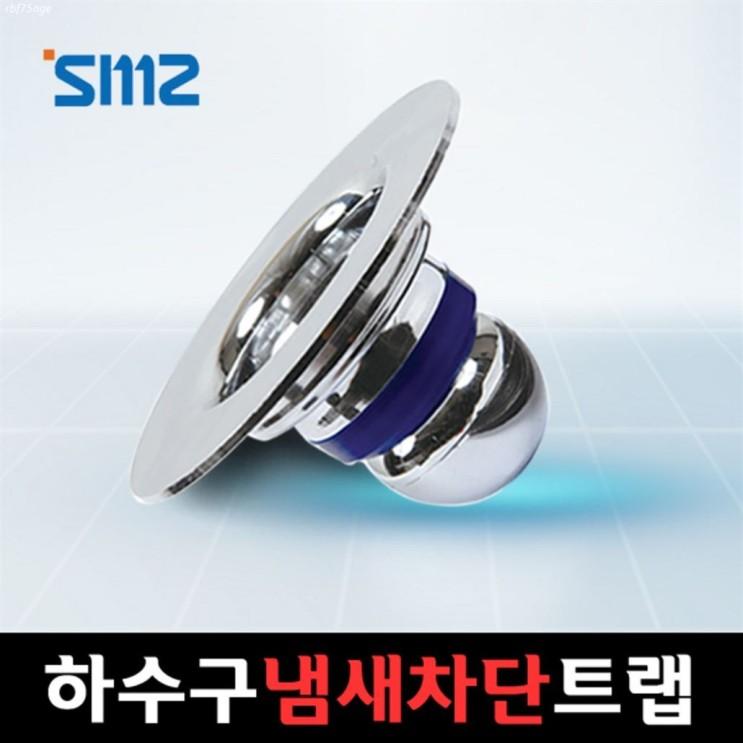 [대박할인] 모던스토리 SMZ 하수구냄새차단트랩 하수구트랩 50mm 15,900 원♩ ☆