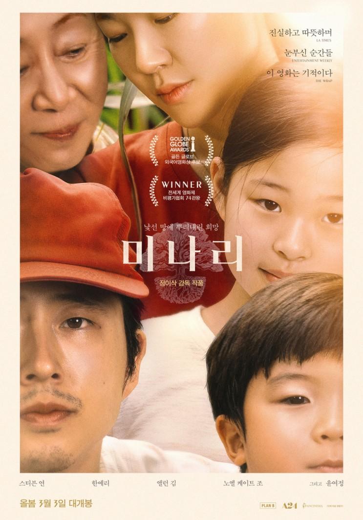영화 미나리 줄거리 가족 간의 사랑을 그린 실화!