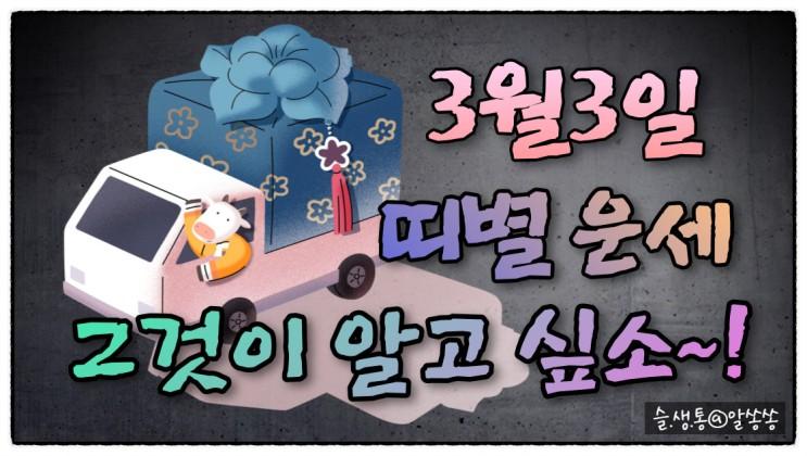 """"""" 띠별 오늘의 운세 """" 그것이 알고 싶소 (3월 3일)"""