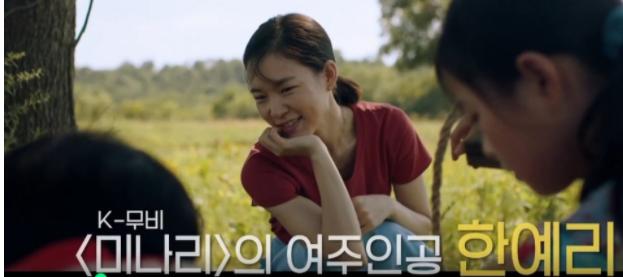 온앤오프, 한예리 샤론최 ,영화 미나리 를 이야기 하다 꿈을 향해 가는 한국 여성들 (ft. 제작자 브레드 피트)