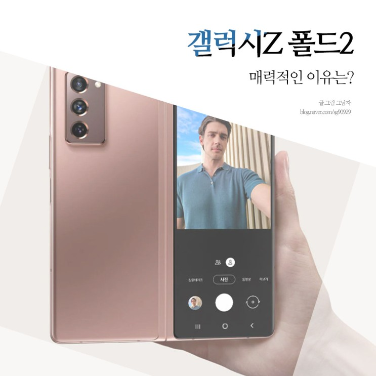 삼성 휴대폰 추천, 갤럭시Z 폴드2 5G 스마트폰 매력적인 이유