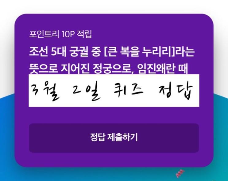 3월 2일 리브메이트 오늘의 퀴즈 / 페이코 뉴퀴즈/신한 쏠, OX, 겜성 / h포인트 / 옥션 / 케어나우 /홈플 정답