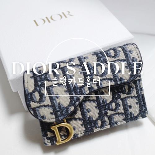 [디올카드지갑] 디올 수지지갑 새들 플랩 카드홀더 오블리크 ෆ + 광교갤러리아백화점