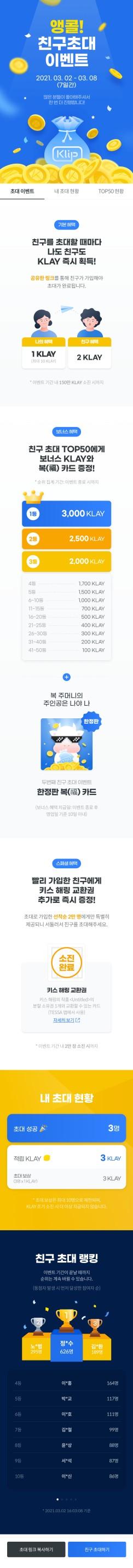 [클레이] 카카오톡 코인 KLAY, 클레이튼 무료 증정 이벤트