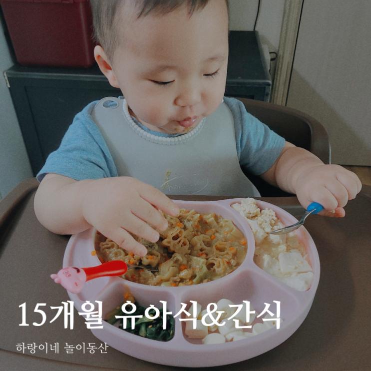 15개월 아기 식단 유아식 간식 모음