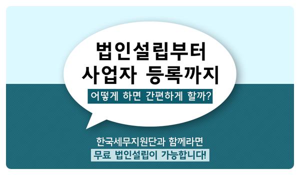 개인기업 법인전환 한국세무지원단 통해 비용절감하세요