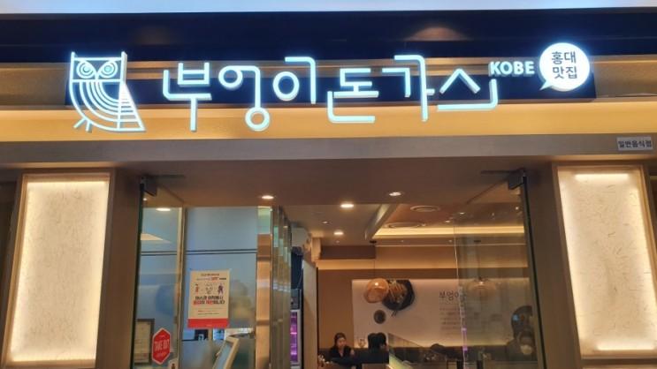 """사진과 함께 하는, 일산 롯데백화점 10층 맛집 """"부엉이 돈가스"""""""