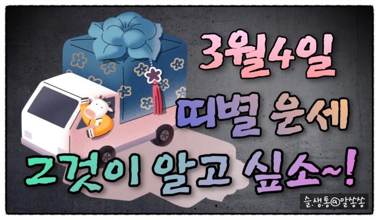 """"""" 띠별 오늘의 운세 """" 그것이 알고 싶소 (3월 4일)"""