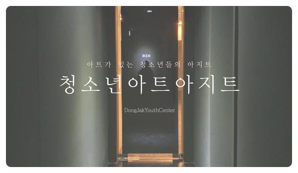 [드로잉카페]청소년아지트 동작구 청소년아트아지트!