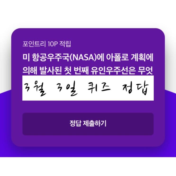 3월 3일 리브메이트 오늘의 퀴즈 / 페이코 뉴퀴즈/신한 쏠, OX, 겜성 / h포인트 / 옥션 / 케어나우 / 홈플 / 정답
