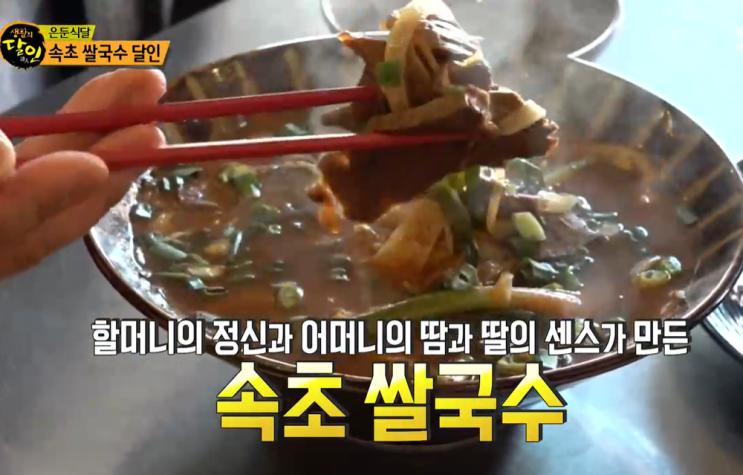 속초 매자식당 생활의달인 쌀국수 맛집 가게 위치는 어디?
