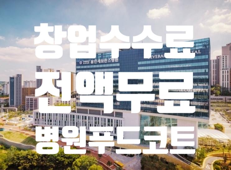 용인 동백 세브란스병원 창업, 안정적인 푸드코트 분식