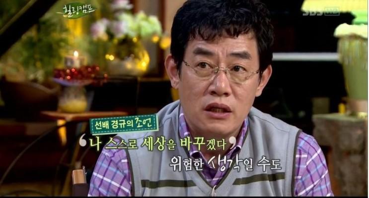 이경규씨 짤 두개 feat. 신념은 방해물일뿐.