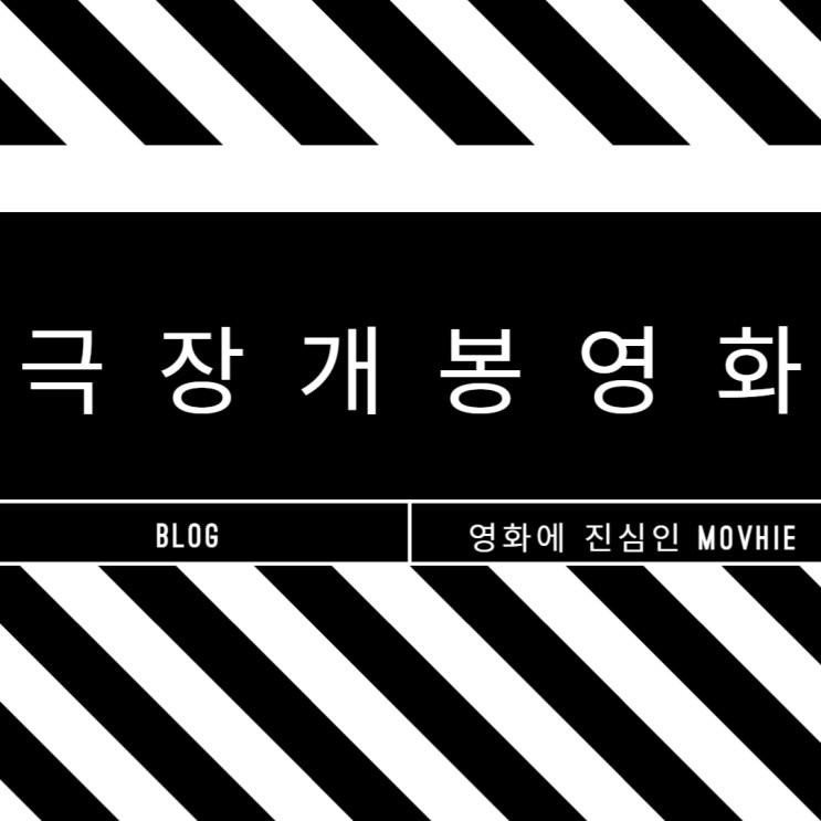 극장개봉영화 아이씨유 허트로커 리스타트 웨이다운 기적의팀:샤페코엔시