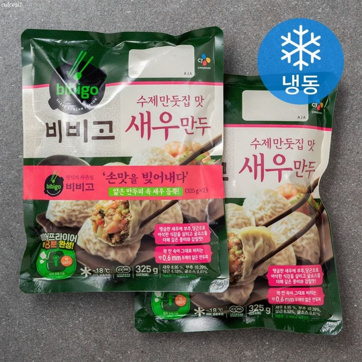 2021-03-03 기획제품 비비고 수제 새우만두 냉동 끌리는 제품이랍니당!