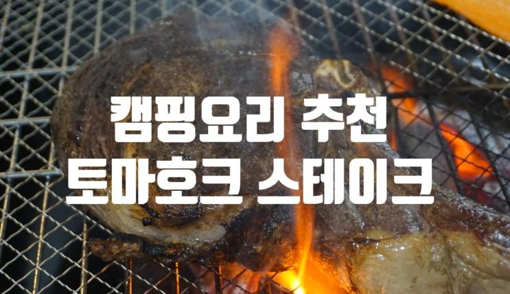 캠핑요리추천 토마호크 스테이크 캠퍼스미트 추천!