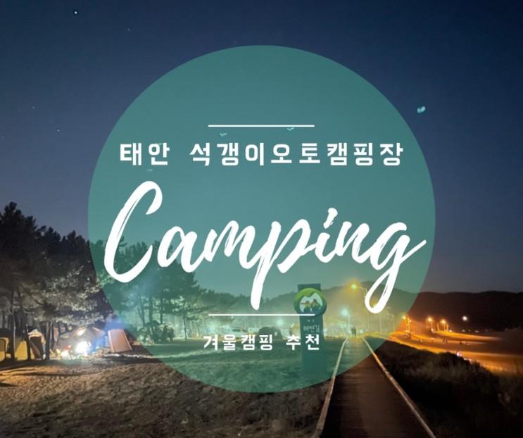 [겨울캠핑장 추천] 태안앞바다 석갱이오토캠핑장 다녀왔어요 ! 구례포해수욕장 겨울캠핑