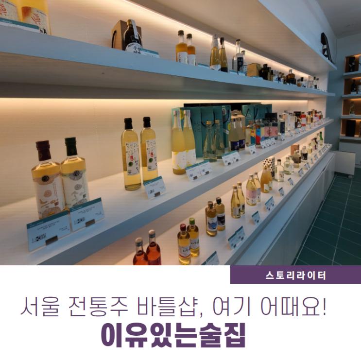 전통주 파는 곳 서울 바틀샵, 잠실 '이유있는술집'