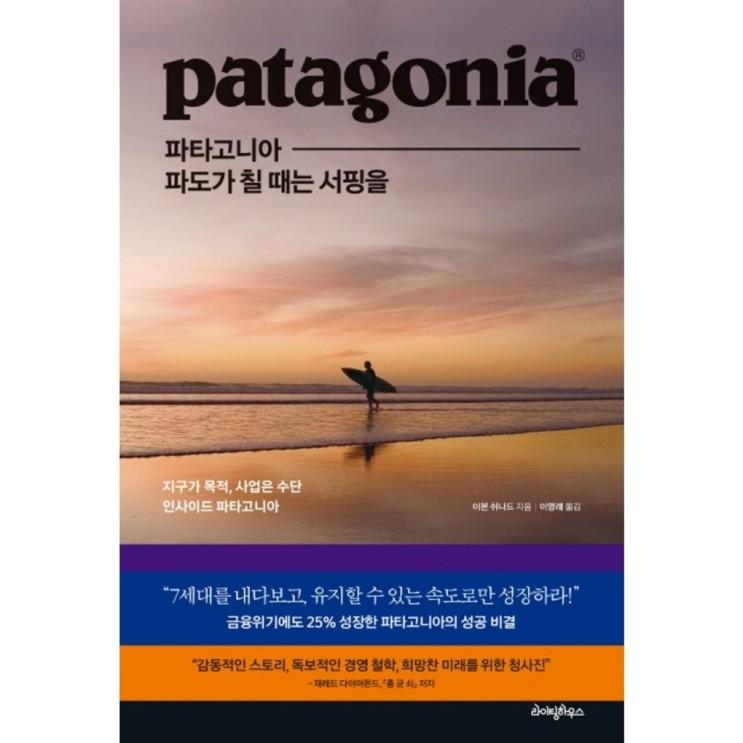 Shopping 탑5제품 파타고니아 파도가 칠 때는 서핑을:지구가 목적 사업은 수단 인사이드 파타고니아~ 매력적인 상품이에요