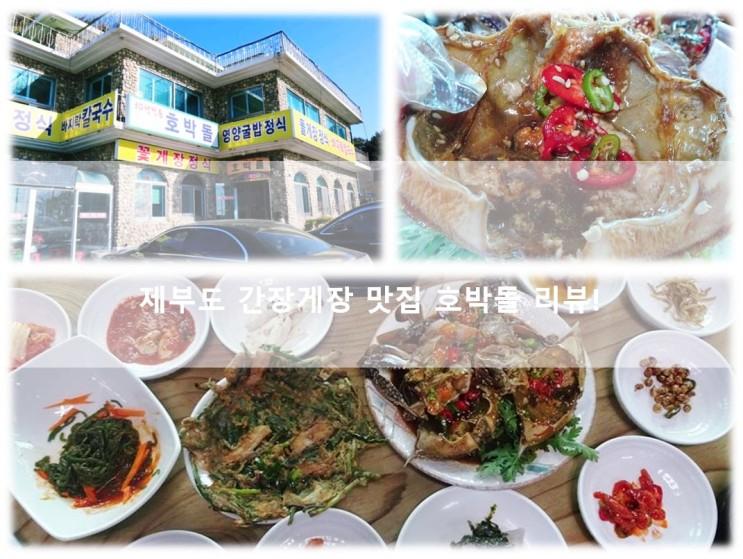 30년 전통 제부도 식당 호박돌 꽃게장 정식 맛있는 리뷰!