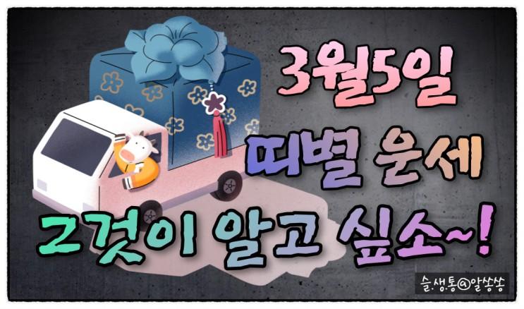 """"""" 띠별 오늘의 운세 """" 그것이 알고 싶소 (3월 5일)"""