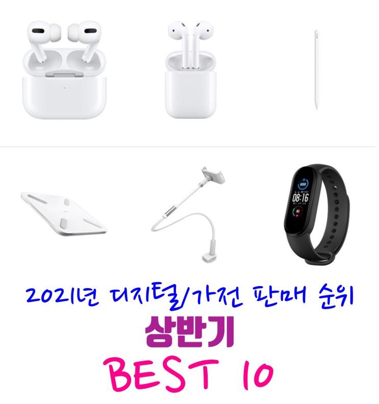 2021년 상반기 가전/디지털 판매 순위 BEST 10 할인정보