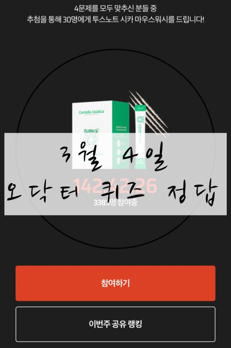 3월 4일 오닥터 오감퀴즈 정답