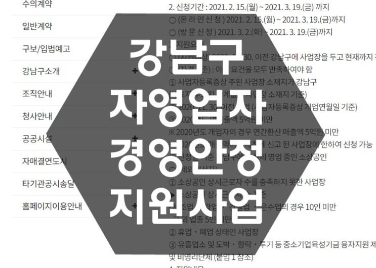 강남구 자영업자 경영안정 지원사업안내