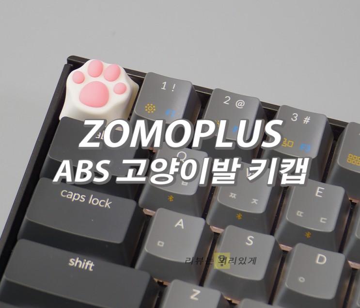ZOMOPLUS ABS 고양이 발 키캡