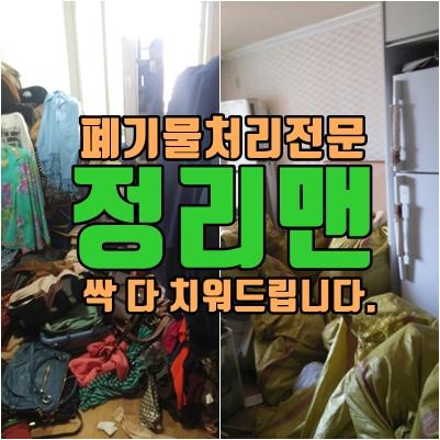 송파구 가구수거 철거 방문 작업 30초 확인