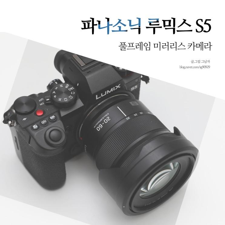 풀프레임 미러리스 카메라 추천, 루믹스 S5 가벼운 4K 동영상 카메라