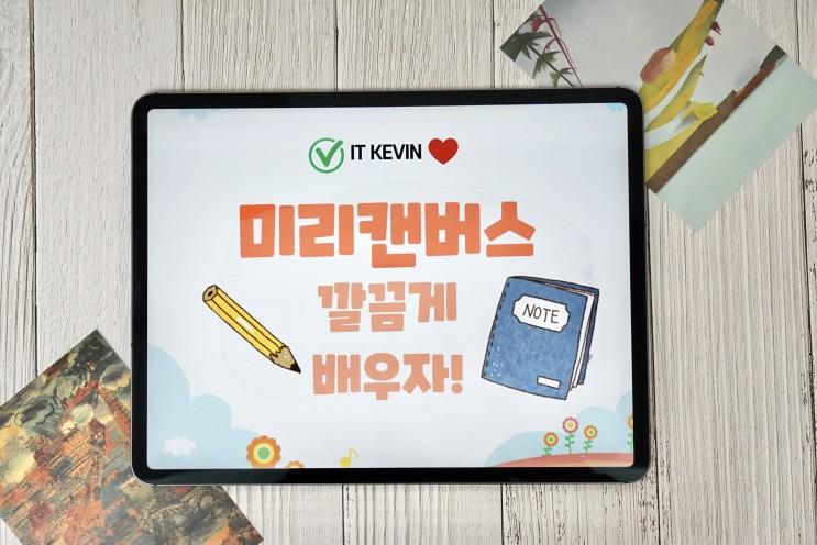 미리캔버스 사용법, 썸네일 만들기 쉽게 해보아요 (PT 까지)!!
