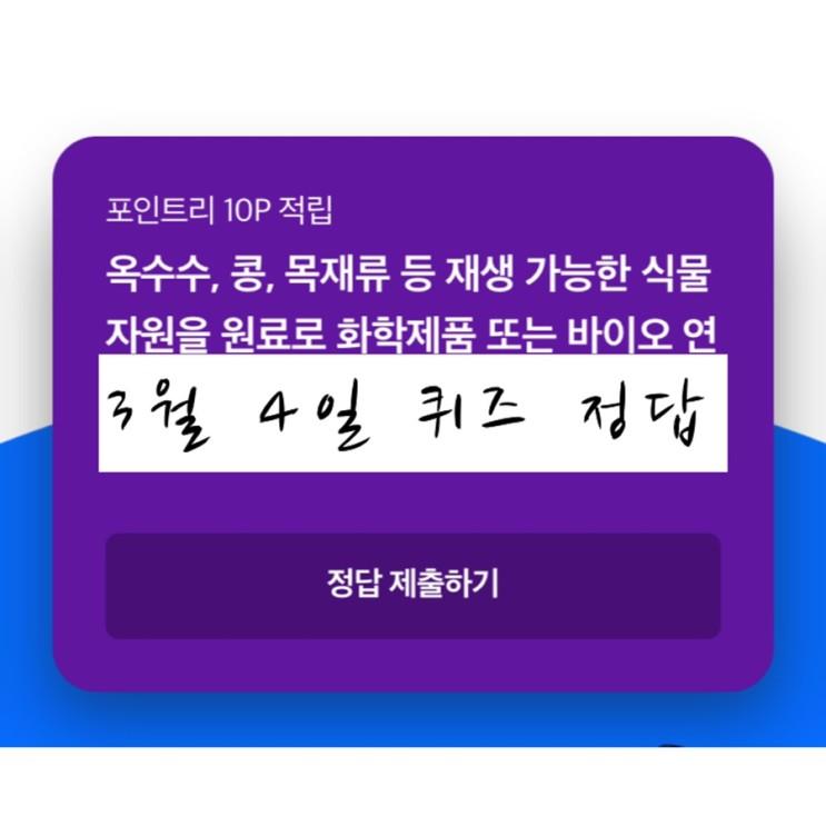 3월 4일 리브메이트 오늘의 퀴즈 / 페이코 뉴퀴즈/신한 쏠, OX, 겜성 / h포인트 / 옥션 / 케어나우 / 홈플 정답
