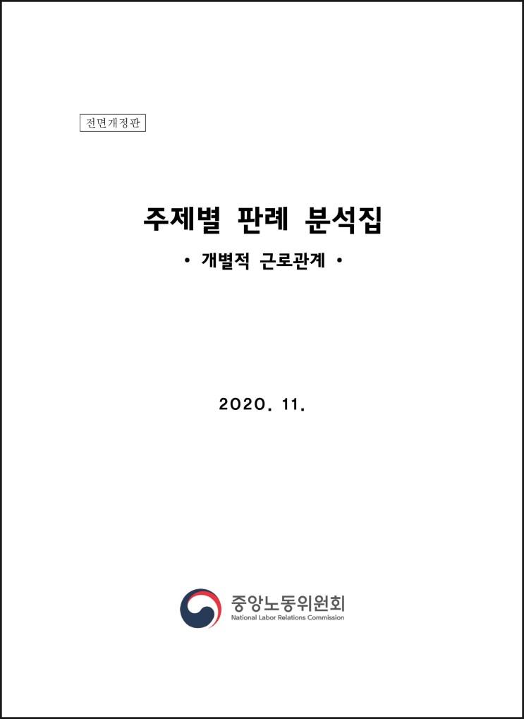 주제별 판례분석집(전면개정판)/중앙노동위원회(2020. 11.)