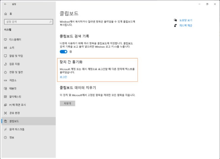 다중 클립보드, 윈도우10 클립보드 검색 기록