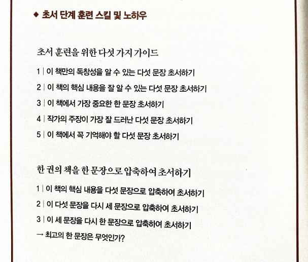 초서독서법) 4단계. 초서단계(기록,쓰기 단계)