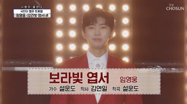 [사랑의콜센터] 장민호 - 상사화 + 임영웅 - 보랏빛 연서 [노래듣기, 동영상]