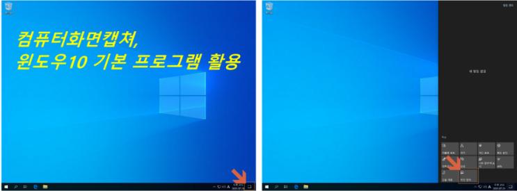 컴퓨터 화면 캡처, 윈도우10 기본 프로그램 활용