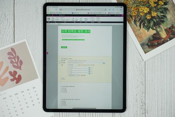 네이버 폼 만들기, 오피스로 설문조사 활용하는 방법!(자세히)
