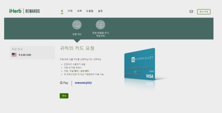 할인코드 아이허브 현금화 방법 계좌이체 출금 은행 swift code 식별코드 10달러 수수료 goverment id 개인통관부호 (3월 할인코드)